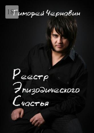 Тимофей Чернавин, Реестр Эпизодического Счастья
