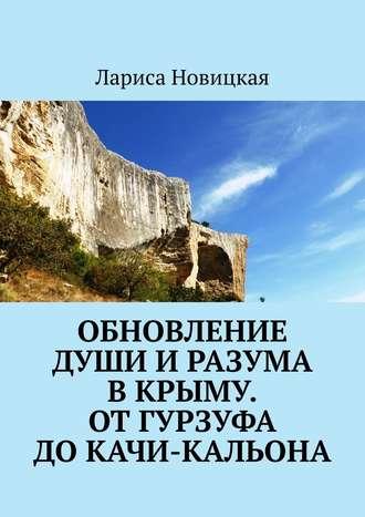 Лариса Новицкая, Обновление души иразума вКрыму. ОтГурзуфа доКачи-Кальона