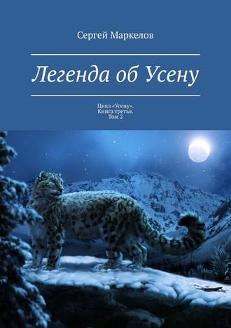 Сергей Маркелов, Легенда оУсену. Цикл «Усену». Книга третья. Том2