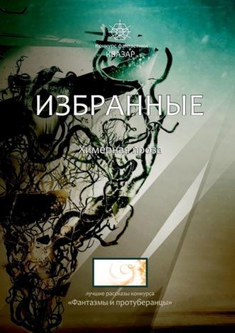 Алексей Жарков, Избранные. Химерная проза