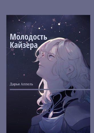 Дарья Аппель, Молодость Кайзера