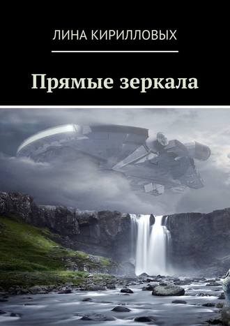 Лина Кирилловых, Прямые зеркала