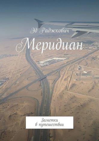 Эд Раджкович, Меридиан. Заметки в путешествии
