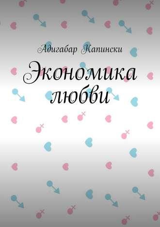 Адигабар Капински, Экономика любви