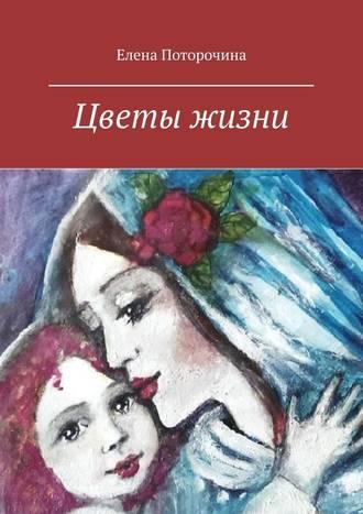 Елена Поторочина, Цветы жизни