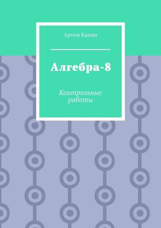 Артем Капин, Алгебра-8. Контрольные работы