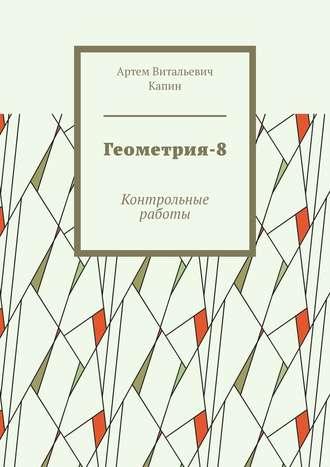 Артем Капин, Геометрия-8. Контрольные работы