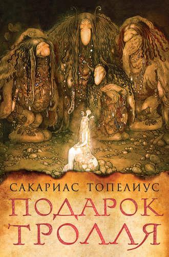 Сакариас Топелиус, Подарок тролля