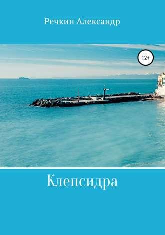 Александр Речкин, Клепсидра