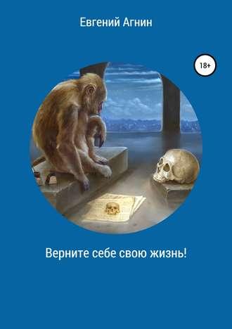 Евгений Агнин, Верните себе свою жизнь!