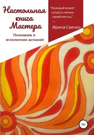 Ирина Саенко, Настольная книга Мастера. Помощник в исполнении желаний
