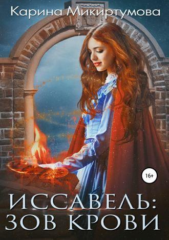 Карина Микиртумова, Иссавель: Зов Крови