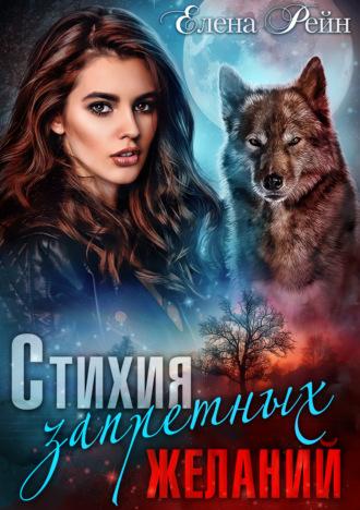 Елена Рейн, Стихия запретных желаний