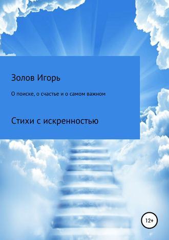 Игорь Золов, О поиске, о счастье и о самом важном