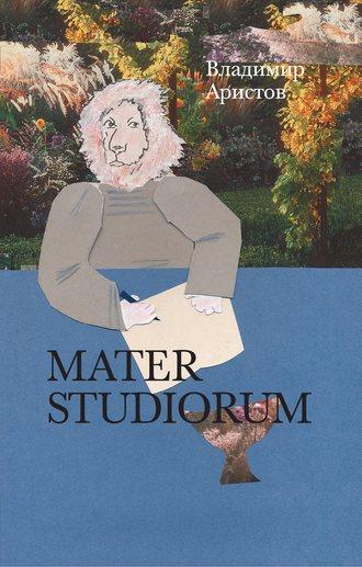 Владимир Аристов, Mater Studiorum