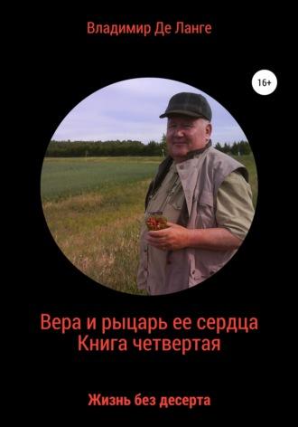 Владимир Де Ланге, Жизнь без десерта