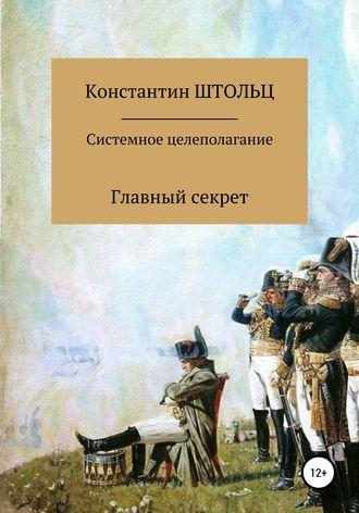 Константин Штольц, Системное целеполагание. Главный секрет