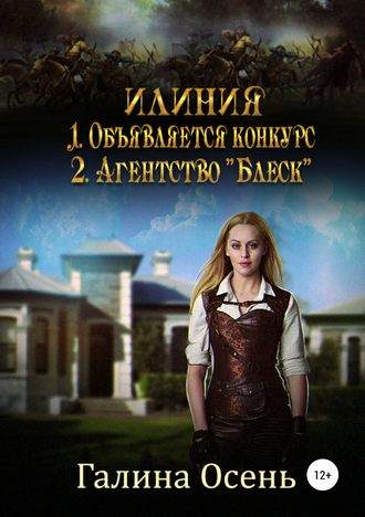 Галина Осень, Илиния дилогия