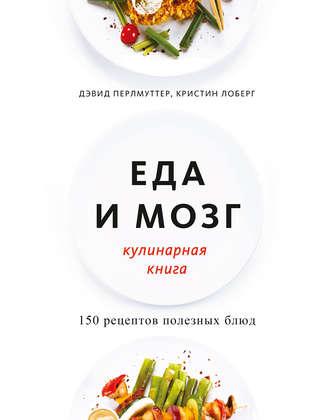 Кристин Лоберг, Дэвид Перлмуттер, Еда и мозг. Кулинарная книга