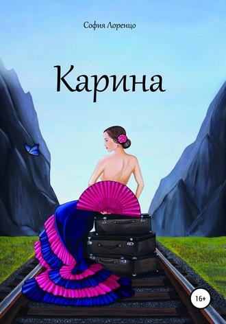 София Лоренцо, Издательский дом АДЕФ-Украина, Карина