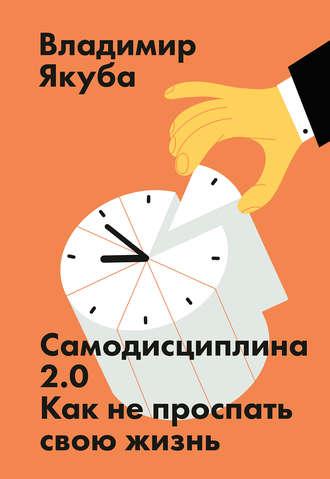 Владимир Якуба, Самодисциплина 2.0