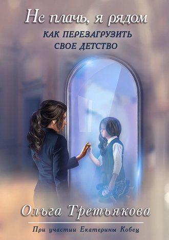 Ольга Третьякова, Неплачь, я рядом