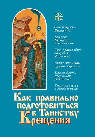 Алексий Новиков, Как правильно подготовиться к таинству Крещения