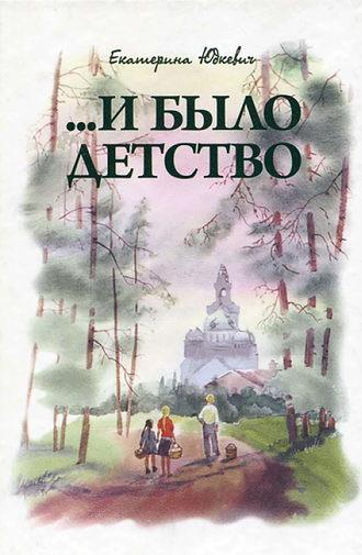 Екатерина Юдкевич, …И было детство
