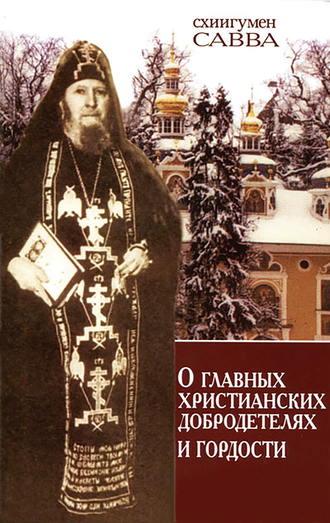 Савва (Остапенко), О главных христианских добродетелях и гордости