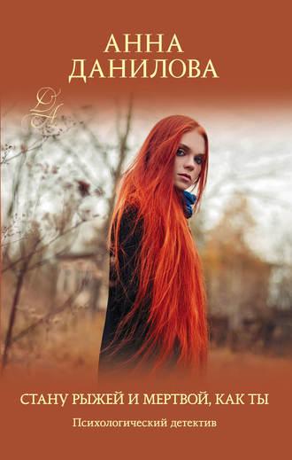 Анна Данилова, Стану рыжей и мертвой, как ты