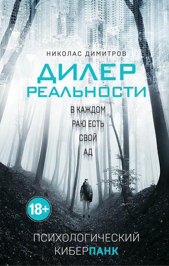 Николас Димитров, Дилер реальности