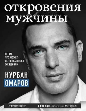 Курбан Омаров, Откровения мужчины. О том, что может не понравиться женщинам