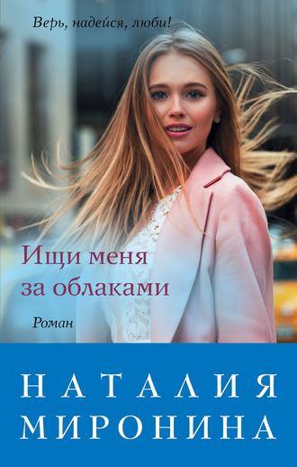 Наталия Миронина, Ищи меня за облаками