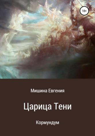Евгения Мишина, Кормундум. Царица Тени