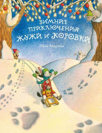Лиза Морони, Зимние приключения Жужи и Коровки