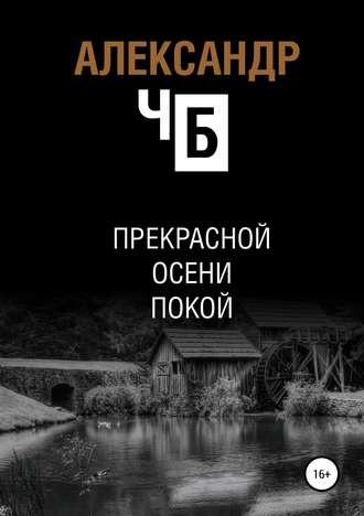 Александр ЧБ, Прекрасной осени покой