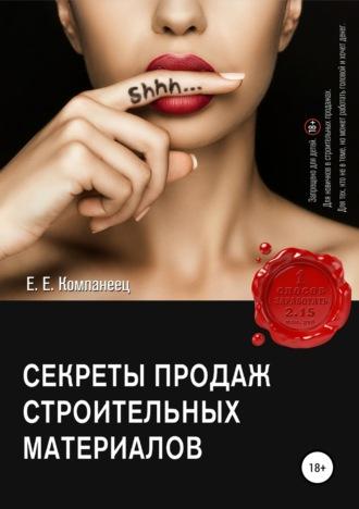 Екатерина Компанеец, Секреты продаж строительных материалов