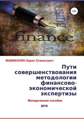Карен МАМИКОНЯН, Пути совершенствования методологии финансово-экономической экспертизы. Методическое пособие