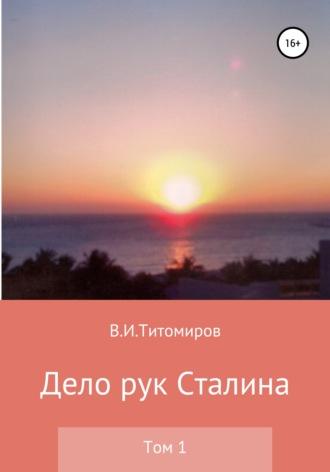 Владимир Титомиров, От репрессий к свету