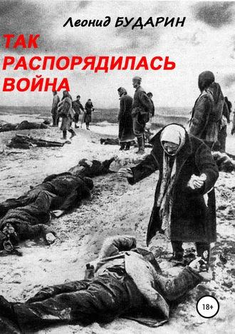 Леонид Бударин, Так распорядилась война