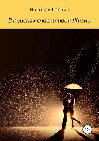 Николай Галкин, В поисках счастливой жизни