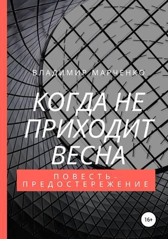 Владимир Марченко, Когда не приходит весна