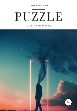 Тима Классный, Puzzle