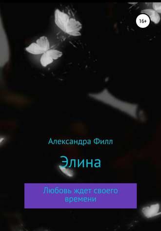 Александра Филл, Элина