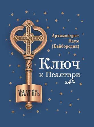 архимандрит Наум (Байбородин), Ключ к Псалтири