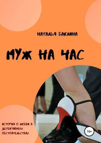 Наталья Баклина, Муж на час