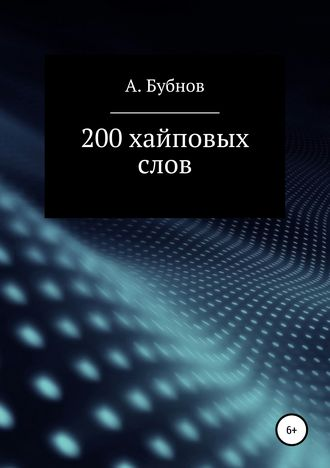 Александр Бубнов, 200 хайповых слов