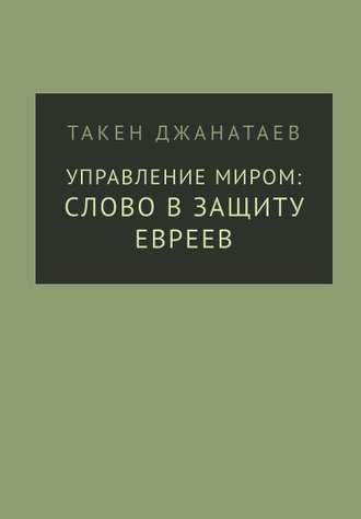 Такен Джанатаев, Управление миром: слово в защиту евреев