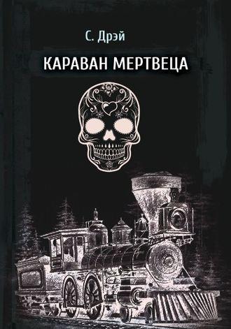 Сергей Дрей, Караван мертвеца