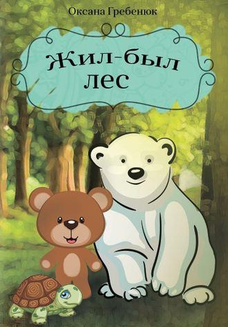 Оксана Гребенюк, Жил-был лес